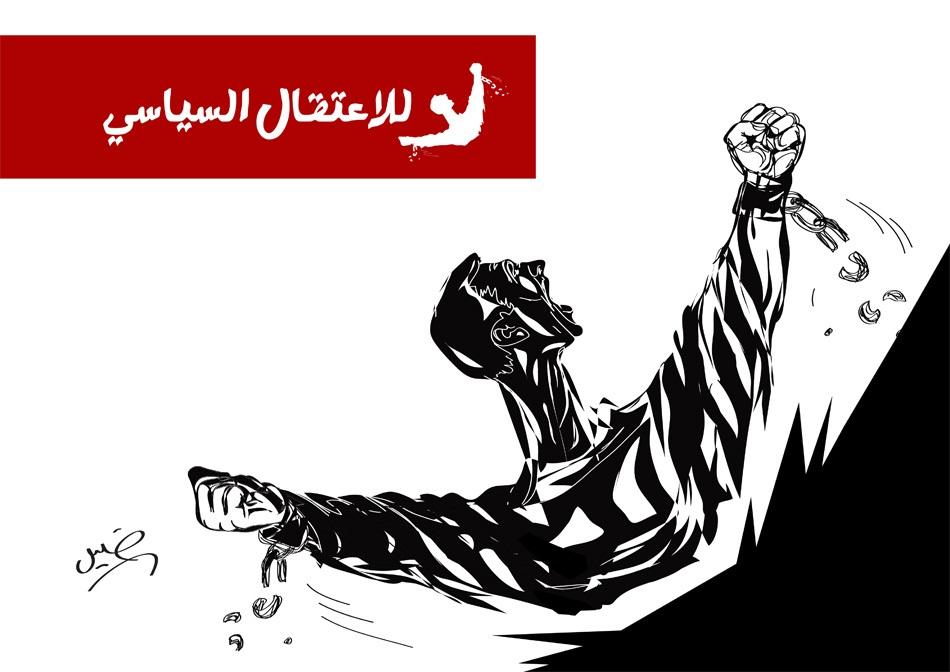 الاعتقال السياسي ومجتمع الصامتين