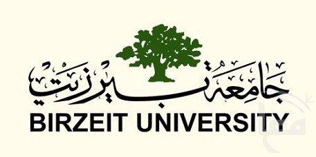 رسالة إلى رئيس جامعة بيرزيت ...
