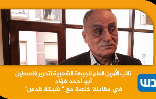 """مقابلة خاصة لـ """"قُدس"""" مع أبو أحمد فؤاد"""