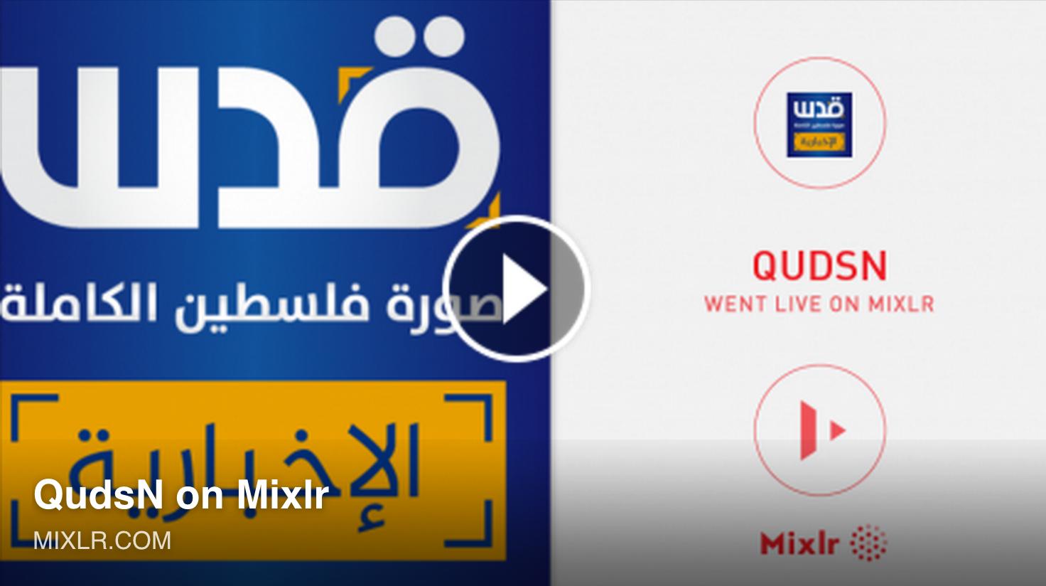 التغطية الصوتية لحرب غزة ٢٠١٤ - شبكة قدس الإخبارية