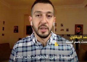 Aj+ عربي | مقابلة حول #FBCensorsPalestine