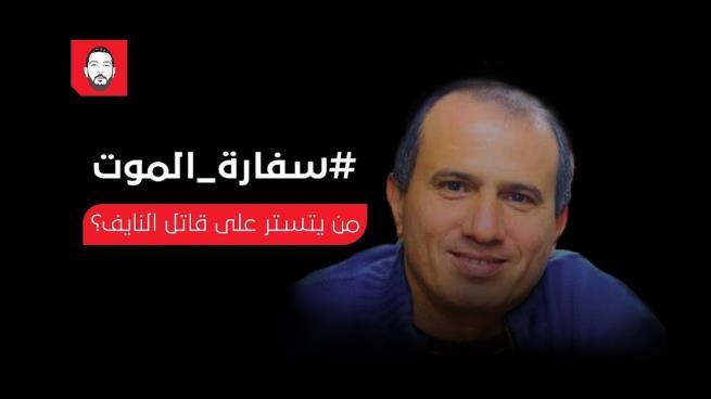 فلسطين | عائلة الشهيد النايف تطالب بإقالة السفير في بلغاريا ومحاكمته