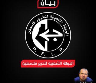 موقع الجبهة الشعبية | ملف اغتيال الشهيد عمر النايف سيبقى مفتوحًا حتى الثأر من القتلة والمتآمرين