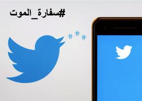 تغريدات عن #سفارة_الموت