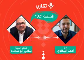 بودكاست تقارب | الحلقة #2 | الحياة والسياسة في مناطق ال٤٨ مع سامي أبو شحادة