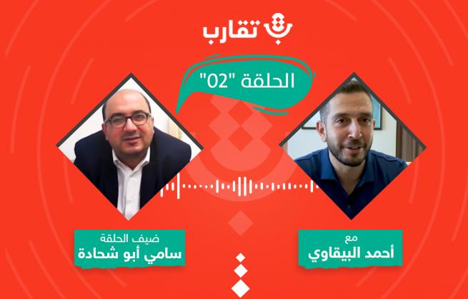 بودكاست تقارب   الحلقة #2   الحياة والسياسة في مناطق ال٤٨ مع سامي أبو شحادة