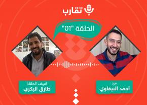بودكاست تقارب | الحلقة #1 | عن القدس وممارسة العودة مع طارق بكري