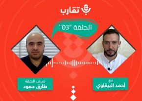 بودكاست تقارب | الحلقة #3 | من فلسطينيي سوريا إلى فلسطينيي أوروبا مع طارق حمود