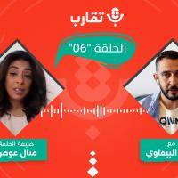 بودكاست تقارب | الحلقة #6 | الدراما والسينما الفلسطينية مع منال عوض