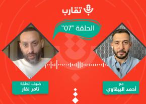 بودكاست تقارب | الحلقة #7 | نشأة الراب الفلسطيني مع تامر نفار