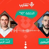 بودكاست تقارب | الحلقة #10 | تدمير الأبراج في غزة مع أحمد الزعيم