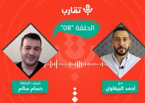 بودكاست تقارب | الحلقة #8 | صورة غزة من داخلها وخارجها مع حسام سالم